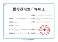 Medical device production license